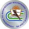 Министерство образования РБ УФВУ и ПОР РБ
