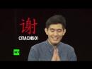 Китайские фразы на все случаи жизни RT