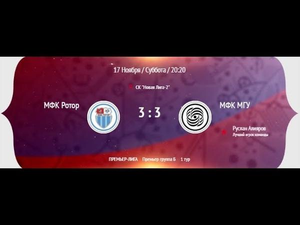 НМФЛ 2018-19. Премьер группа Б. МФК Ротор 3:3 МФК МГУ (2-й тайм)