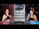 Валерия Дроздова - Фетапи GOLD-GIRL | Турнир Fair Fight VI | ЖЕНСКИЙ БОЙ