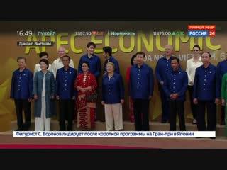 Новости на «Россия 24» • На саммите АТЭС Путин и Трамп пожали друг другу руки
