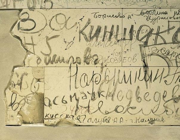 Автографы победителей: стены Рейхстага, исписанные советскими солдатами.