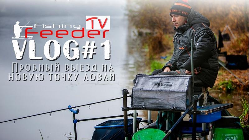 Фидерная ловля с Сергеем Пузановым VLOG 1