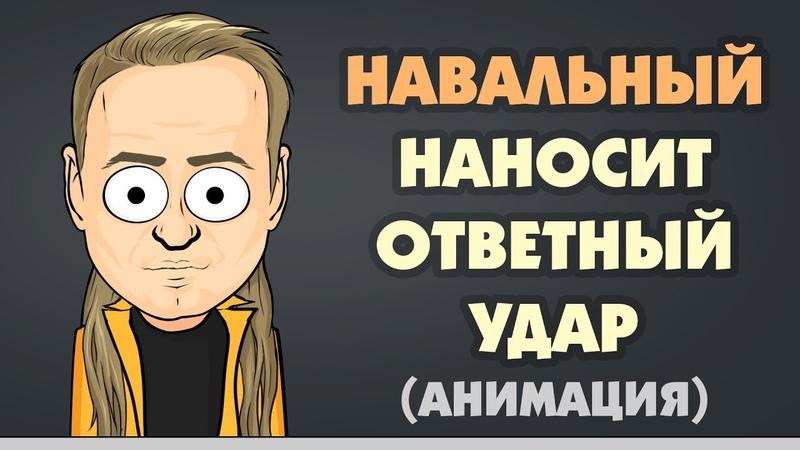 Навальный наносит ответный удар(анимация)