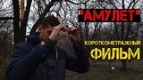 АМУЛЕТ Короткометражный фильм  Мотивация не искать лёгких путей