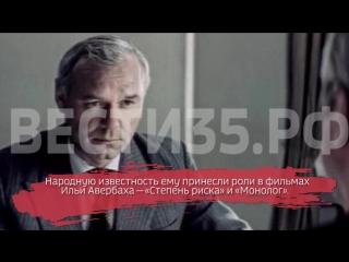 Скончался народный артист России Леонид Неведомский