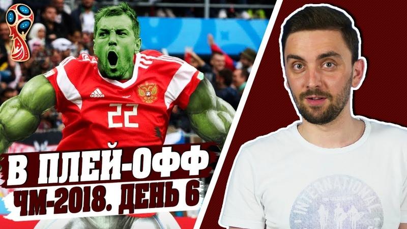 Россия в плей-офф ЧМ! Никакие Хамес и Левандовски ЧМ-2018. День 6