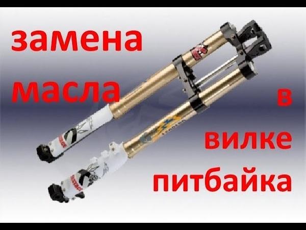 ЗАМЕНА МАСЛА В ВИЛКЕ ПИТБАЙКА BSE PH10-150E.