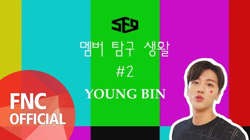 SF9 – 멤버 탐구생활 2 영빈