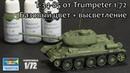 Т-34-85 от Trumpeter 1/72 – базовый цвет и высветление красками Pacific88