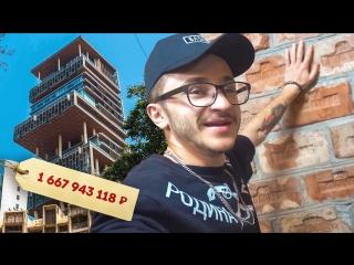 ДЖАРАХОВ Тренды DISS CHALLENGE   Дом за 1 667 943 118 Рублей!