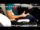 Подлокотник Киа Рио 3 Kia Rio 3 Обзор и Установка