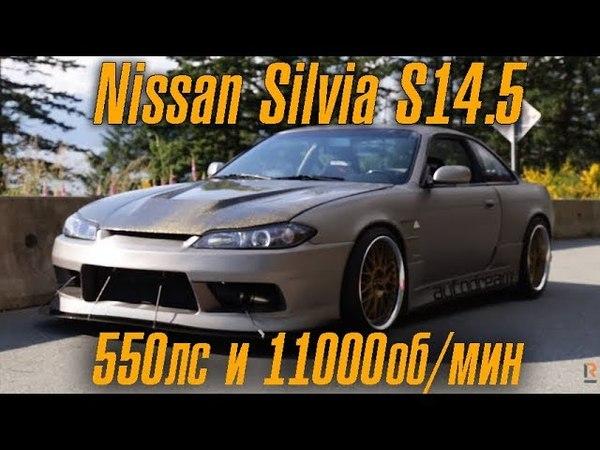 Nissan 240SX S14 5 550сил с колес и 11000 оборотов BMIRussian смотреть онлайн без регистрации