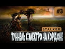 S.T.A.L.K.E.R. Shadow of Chernobyl 3 - ТУННЕЛЬ С ЭЛЕКТРО АНОМАЛИЕЙ
