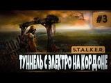 S.T.A.L.K.E.R. Shadow of Chernobyl #3 - ТУННЕЛЬ С ЭЛЕКТРО АНОМАЛИЕЙ