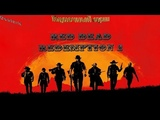 Прохождение Red Dead Redemption 2 #5
