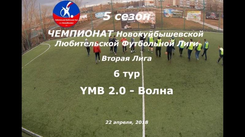 5 сезон Вторая Лига 6 тур YMB 2 0 Волна 22 04 2018