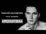 Максим Калужских - «Молитва». (Булат Окуджава)