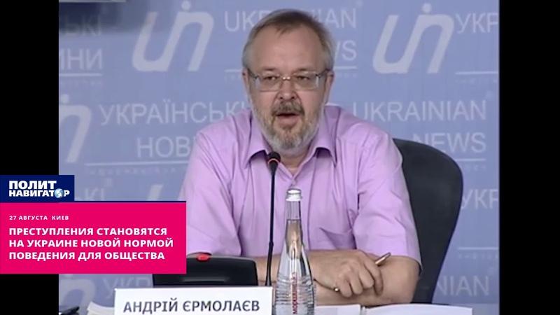 Преступления становятся на Украине новой нормой поведения для общества