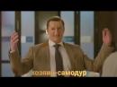 ГРАНД Начальник Самодур