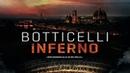 Боттичелли Инферно Botticelli Inferno 2016 Nexo Digital