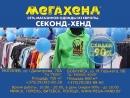 Сеть магазинов одежды из Европы МегаХэнд Могилев, пр-т Димитрова, 70А. ТЦ Поло .