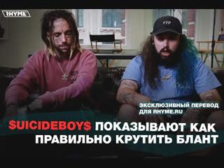 $uicideboy$ показывают как правильно крутить блант (Переведено сайтом Rhyme.ru)