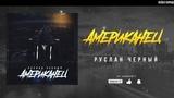 Руслан Черный - Американец песняVподарок (New)