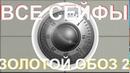 Все сейфы Сталкер ЗОЛОТОЙ ОБОЗ 2 ✓22 вскрытых сейфа за 1 час