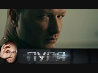 Премьера. Никита Панфилов в остросюжетном сериале «Пуля» с 17 декабря в 21:00 на НТВ