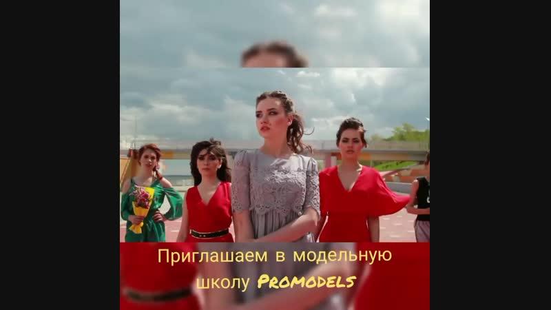 Модельная школа Promodels