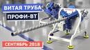 Витая труба. Демонстрация кузнечного станка ПРОФИ-ВТ.