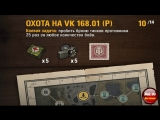 WoT - Охота на VK 168.01 (P). Операция Трофей 10