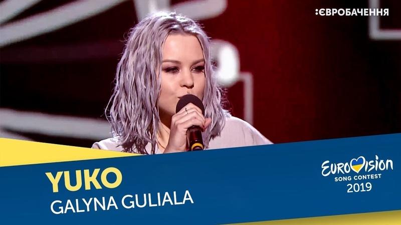YUKO GALYNA GULIALA Перший півфінал Національний відбір на Євробачення 2019