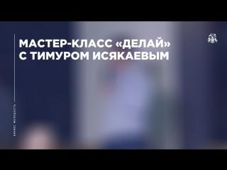 Бизнес Молодость. Мастер-класс «Делай» с Тимуром Исякаевым.