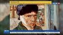 Новости на Россия 24 • Журналисты узнали, кому досталось ухо Ван Гога