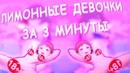 Хентай ЛИМОННЫЕ ДЕВОЧКИ за 3 МИНУТЫ Shoujo Ramune ОБЗОР