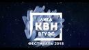 Фестиваль лиги КВН ВГУЭС 2018