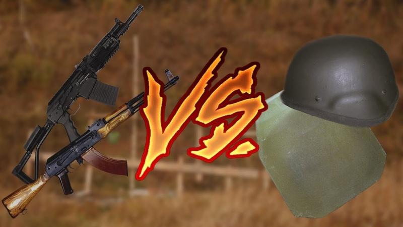 Отстрел шлема 6б27 и бронеплиты Кираса | ВПО-209 | Вепрь-12