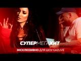 Премьера. Ольга Бузова & Баста - Тоже музыка