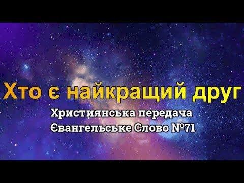 Українська християнська передача Євангельське Слово №71 Хто є найкращий друг
