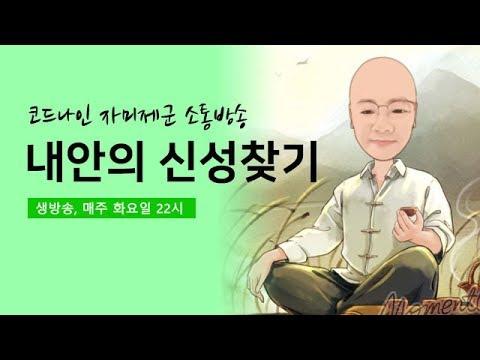 제2회 소통방송, 내안의 신성찾기 - 영적진화 인간의 길 | 코드나인교원