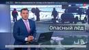 Новости на Россия 24 Опасная рыбалка под городом Анадырем мелководные бухты почти не замерзли