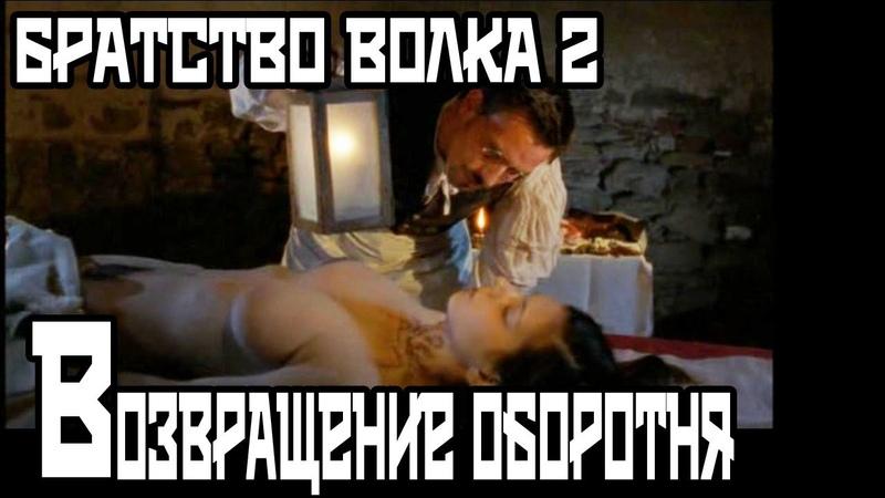 Братство волка 2: Возвращение оборотня / La Bete du Gevaudan (2003).Трейлер