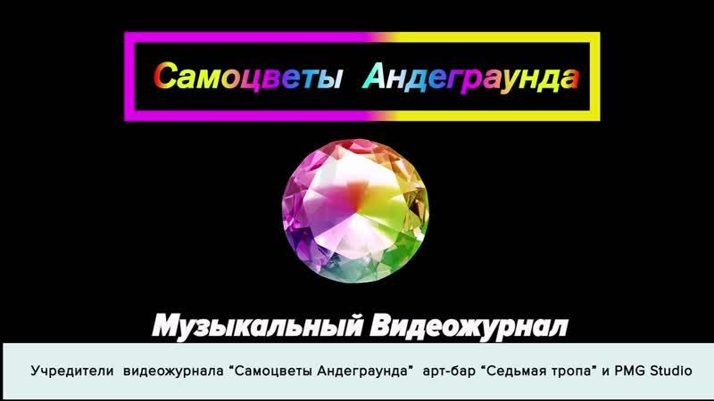 Хард-кор_Отражение_Арт-бар Седьмая Тропа_4.10.18