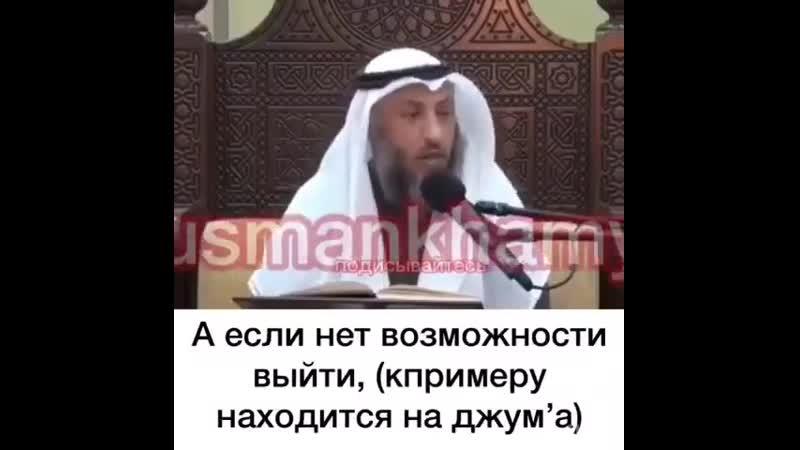 Шейх Усман аль-Хамис - Намаз без омовения.