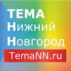 Новости Нижнего Новгорода | TemaNN.ru