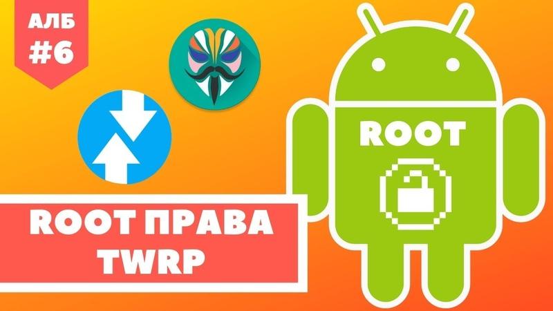 Как получить ROOT права и установка TWRP [Android ЛИКБЕЗ №6]