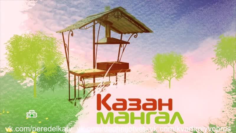 Казан Мангал Сталик Ханкишиев Блины