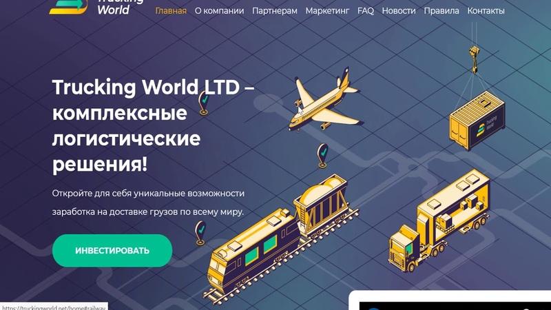 Свежак!! инвестиционный проект Truckingworld Обзор!!